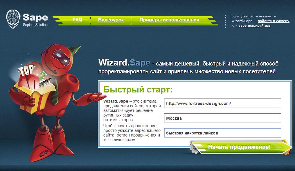 wizard-sape-start