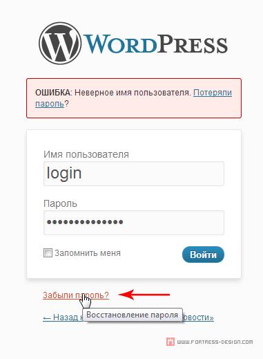 ОШИБКА: Введённый вами пароль пользователя неверен