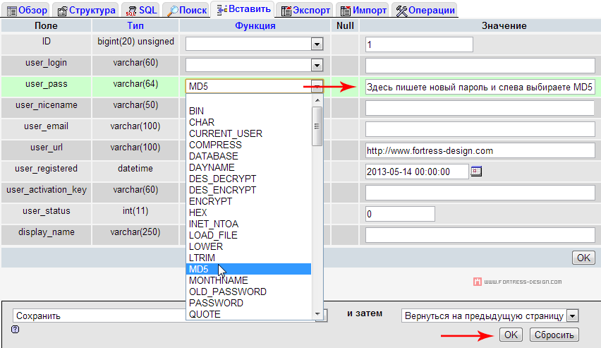 Таблица wp_users. Изменение пароля в поле user_pass