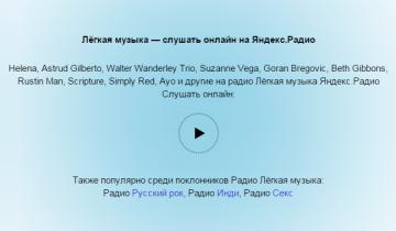 ya-radio