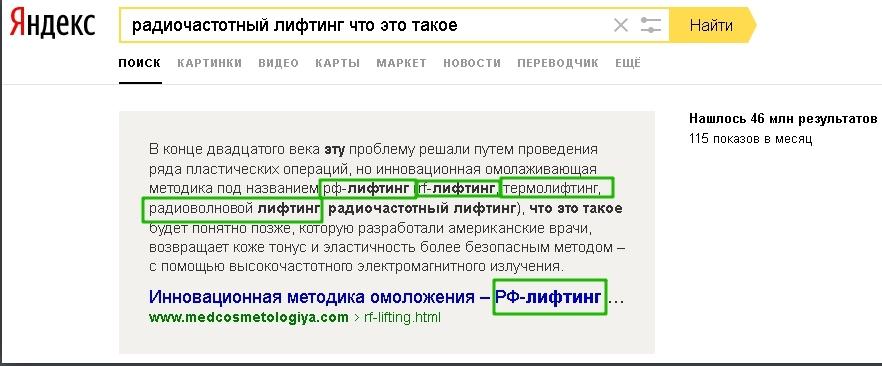 Блок быстрых ответов Яндекса с синонимами