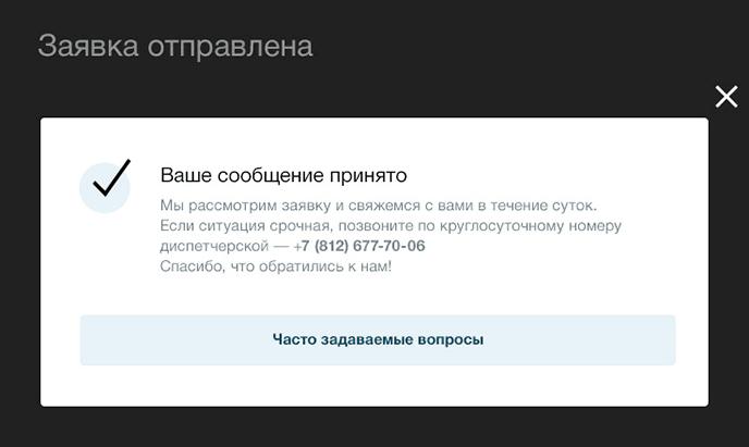 Сообщение на сайте «ЮИТ-Сервис»