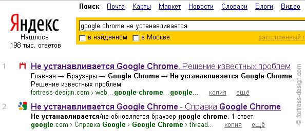 Не устанавливается Google Chrome