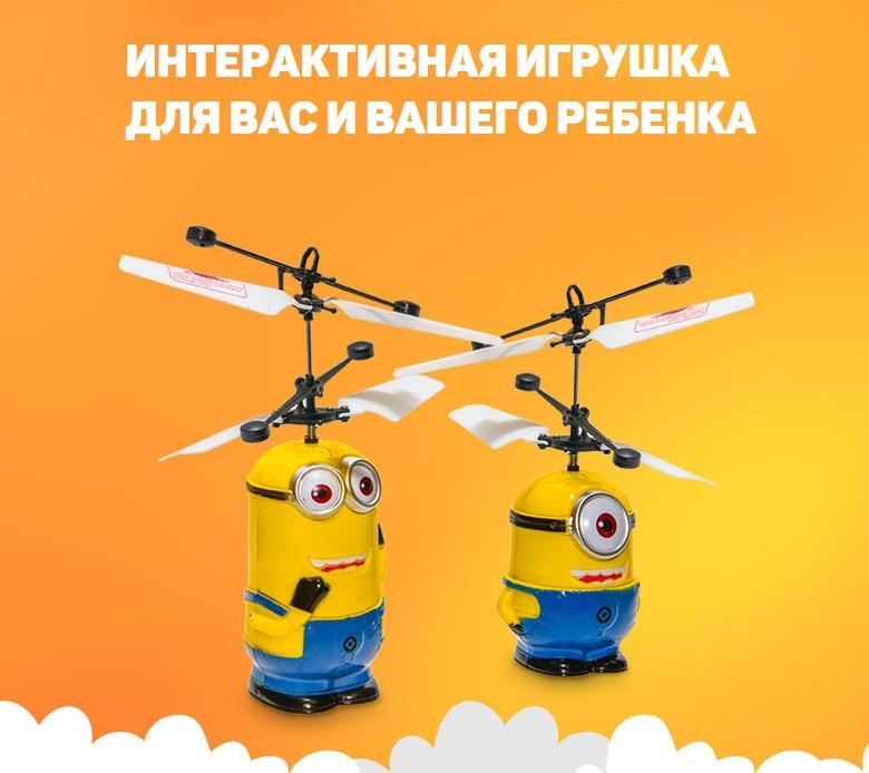 Летающий миньон жлтое чудо для детей и взрослых