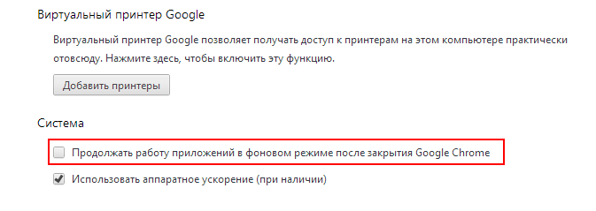 nastroiki-google-chrome