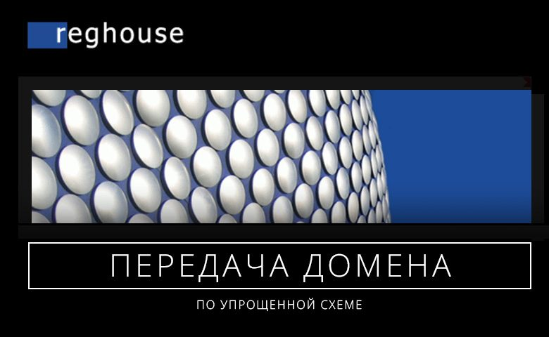 peredacha-domena-reghouse