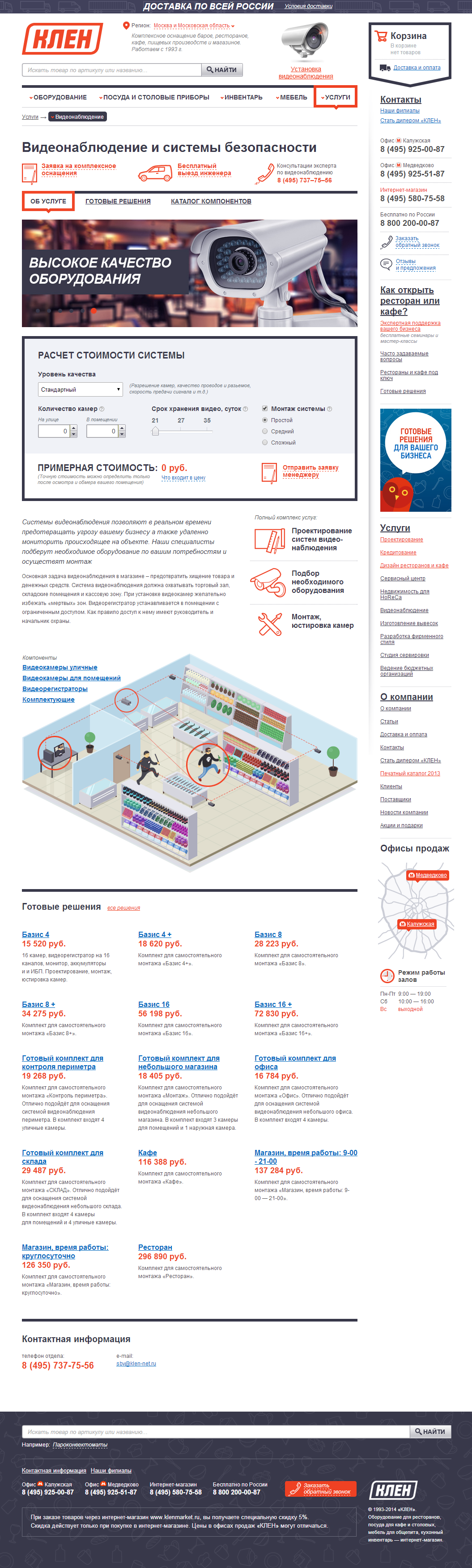 screenshot-www.klenmarket.ru 2014-05-17 21-39-27