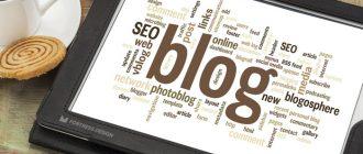 Стратегия гостевого блоггинга
