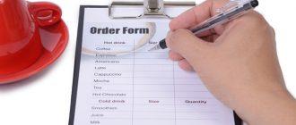 Форма оформления заказа