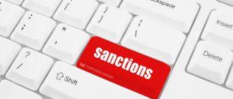 Санкции поисковых систем