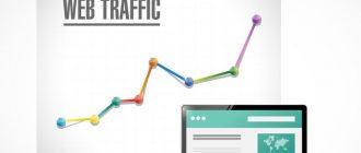 Увеличение трафика за счет низкочастотных запросов