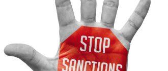 Отмена санкций к блогу