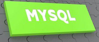 Количество записей MySQL
