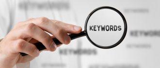 Поиск ключевых слов для сайта