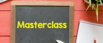Мастер-класс по обработке изображений
