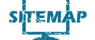 Sitemap для небольших сайтов
